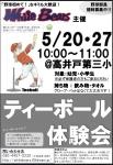 5月20日(日)・27日(日)ティーボール体験会のご案内