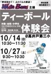 10月14日(日)・27日(日)ティーボール体験会のご案内